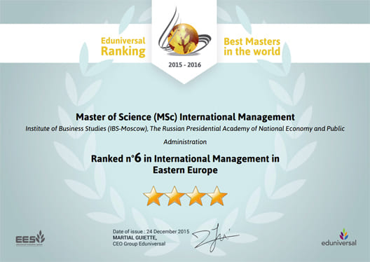 Сертиификат Master of Science (MSc) International Management