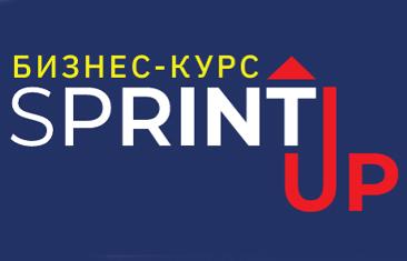 Бесплатный онлайн-курс по предпринимательству @sprintup (SPRINT UP) в  партнерстве с ИБДА РАНХиГС