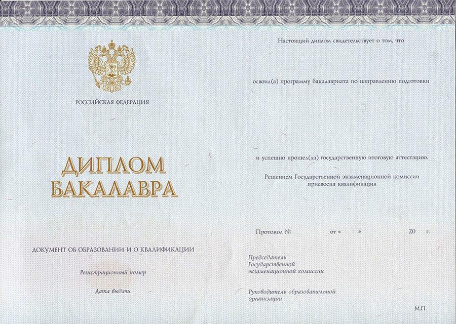ИБДА РАНХиГС Бакалаврские программы Факультета международных  Диплом бакалавра зарубежного регионоведения